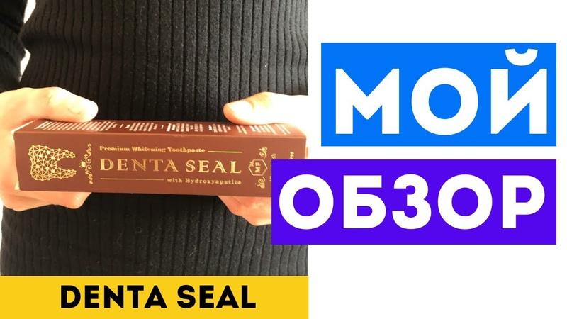 Зубная паста DENTA SEAL Отзывы Официальный сайт Распаковка
