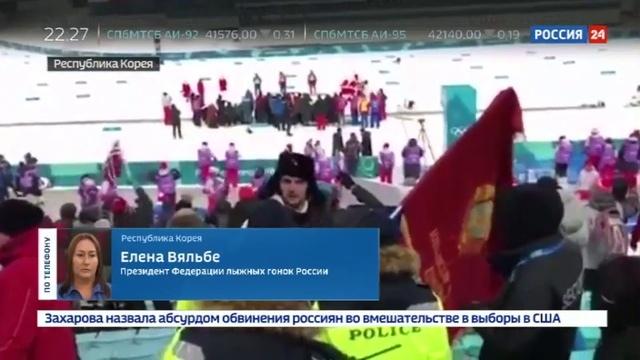 Новости на Россия 24 • Елена Вяльбе помогла отбить комсомольский флаг в Пхенчхане