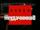 Криминальная Россия - Банда Неудачников 2 части