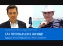 """Интервью с Романом Лоевским """"Как прорваться в жизни?"""""""