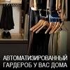 Автоматический гардероб для дома