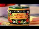 СКА ТВ - Вологодское масло