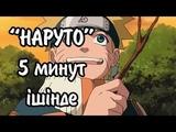 НАРУТО 5 МИНУТ ІШІНДЕ (қазақ аниме,қазақша наруто)
