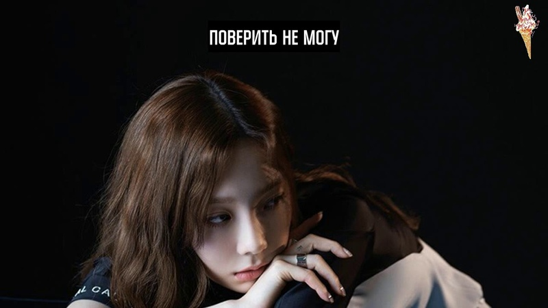 L Melting l Taeyeon ft. Lucas (NCT) - All Night Long (рус.саб)
