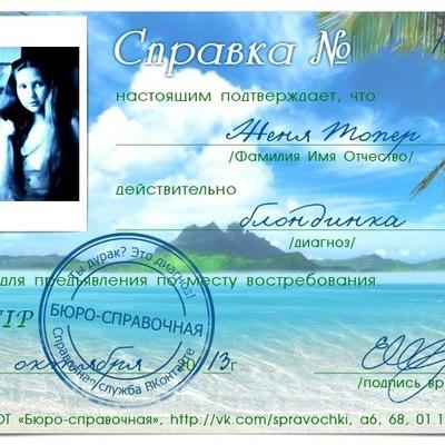 Женя Крылов, 8 октября 1999, Ивье, id213366660