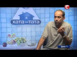 Семья Кхан - Хата на тата - Сезон 3 - Выпуск 7 - Часть 1 - 19.03.14