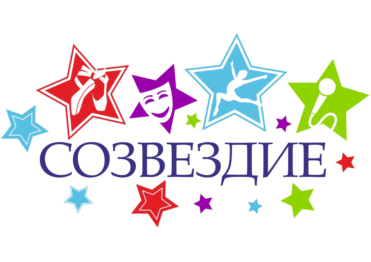 Афиша Екатеринбург Конкурс детского творчества «СОЗВЕЗДИЕ»