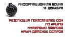 Информационная война 18 декабря о резолюции Совбеза по Крыму, Лавров, Крым - Детский остров