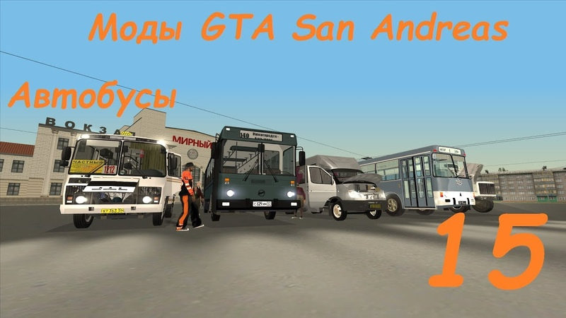 Моды GTA San Andreas. Автобусы (ЛиАЗ-5256, ПАЗ 32054, КАвЗ 3976, ЛАЗ 4202, ГАЗ СПВ-17 Рута) 15