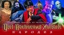 ЦВЕТ НАСТРОЕНИЯ ХОГВАРТС Пародия на Цвет Настроения Черный feat Павло Зибров