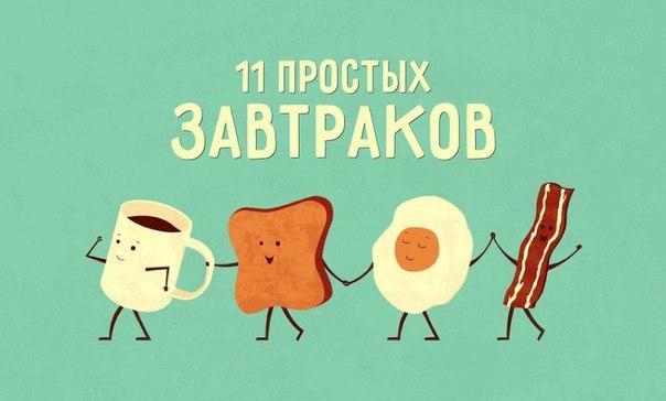 11 крутых и быстрых завтраков: ↪ Рецепт #2 — пальчики оближешь! В закладки, однозначно.