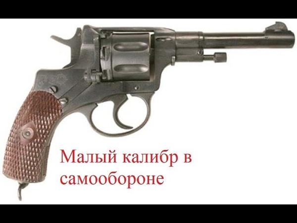Продолжение темы о самозащите пневматическим пистолетом, или револьвером под патрон флобера.