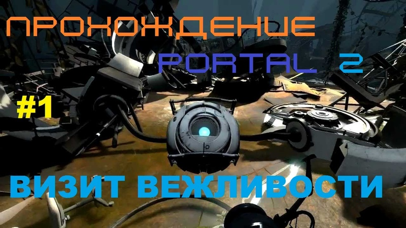 [Прохождение] 1 Portal 2 (Визит вежливости) » Freewka.com - Смотреть онлайн в хорощем качестве