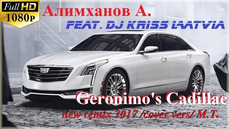 Алимханов А. feat. Dj Kriss Latvia — Geronimo's Cadillac / new remix 2017 (cover vers. M.T.) /