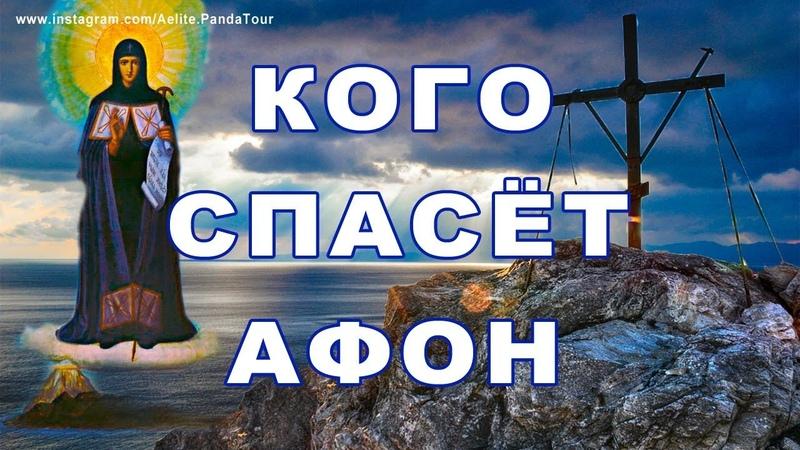 АФОН сокровище духовное МОЖНО ли СПАСТИСЬ на Афоне достучаться до небес где находится гора афон