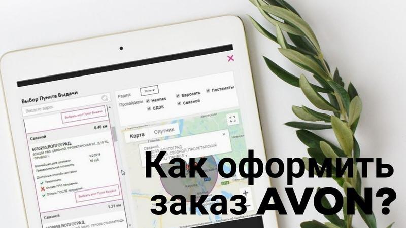 Отправить заказ в AVON / обновления на сайте для представителя эйвон