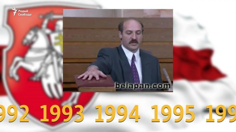 Лукашэнка стаў прэзыдэнтам 24 гады таму
