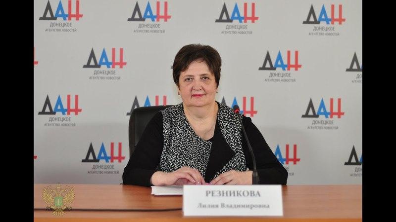 Брифинг главы судебной палаты по гражданским делам Верховного Суда ДНР Лилии Резниковой