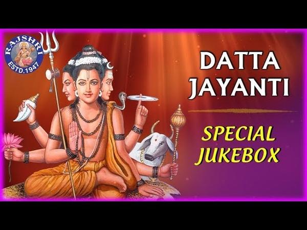DATTA JAYANTI SPECIAL JUKEBOX | दत्त जयंती | POPULAR MANTRAS in Hindi