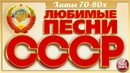 ЛЮБИМЫЕ ПЕСНИ СССР ✬ ЗОЛОТЫЕ ХИТЫ 70-80х ✬ ПЕСНИ КОТОРЫЕ ЗНАЮ ВСЕ ✬