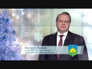 Поздравление мэра Сыктывкара Валерия Козлова с Новым годом и Рождеством