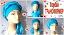 Как пошить тюрбан ТРАНСФОРМЕР платок для храма How to sew turban