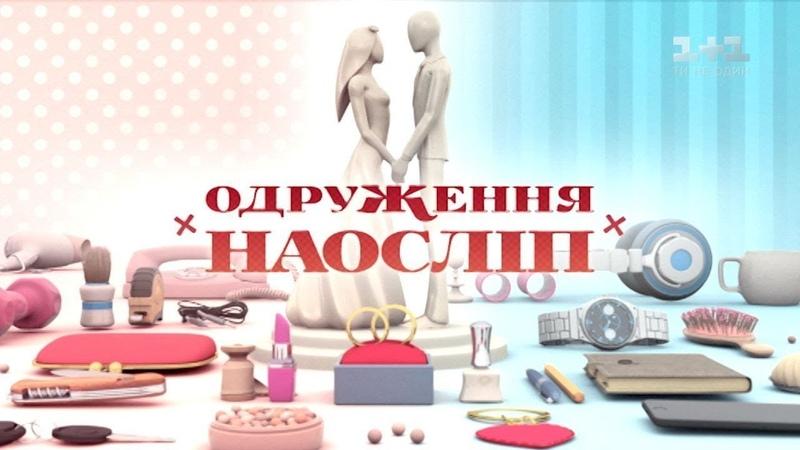 Олександр і Світлана Одруження наосліп 4 випуск 5 сезон