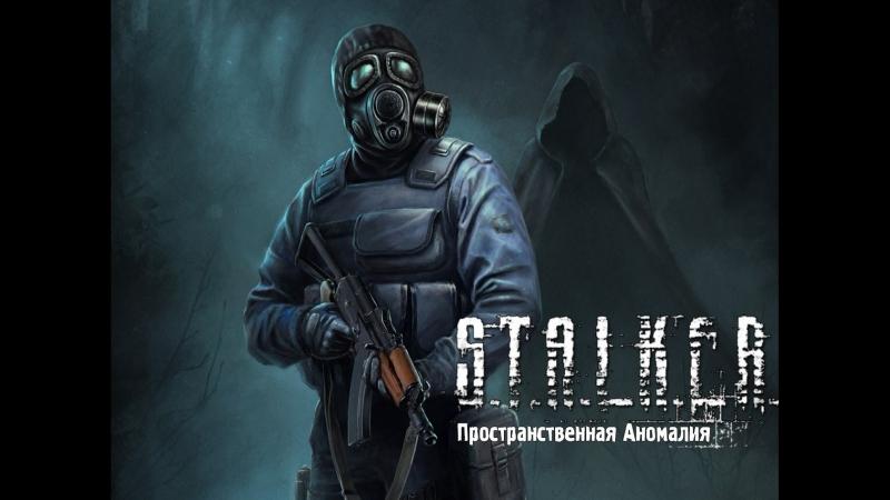 S.T.A.L.K.E.R. Пространственная аномалия