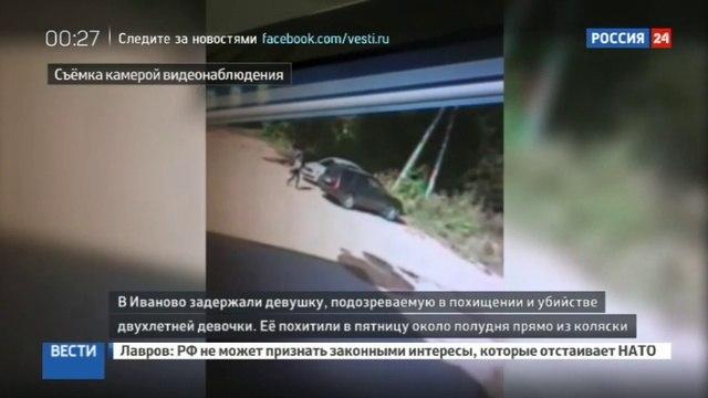 Новости на «Россия 24» • В Иванове похитили и утопили двухлетнюю девочку