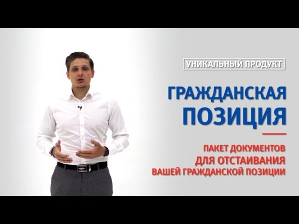 Кабинет Финансовой Помощи Гражданская позиция