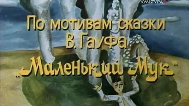 Песня из фильма -сказки ...Всегда иди дорогою добра ...( Таджикфильм 1983 год)