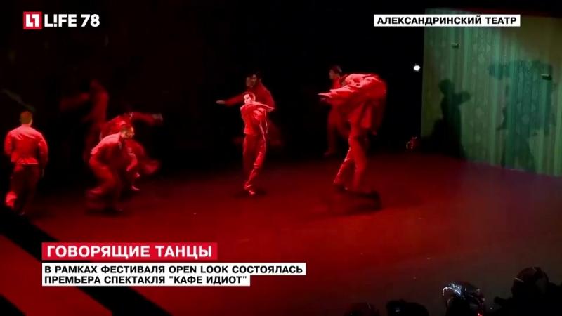 Премьера спектакля Кафе Идиот состоялась в рамках фестиваля Open Look