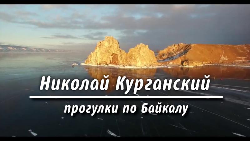 Николай Курганский - ваш гид в мир дикой Природы