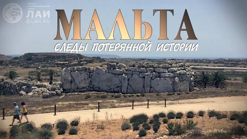 Фильм: Мальта - Следы потерянной истории