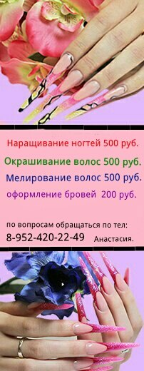Маникюр белгород