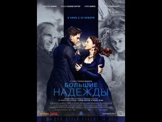 Большие надежды новинки кино 2013