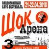 Внедорожный фестиваль ШОК-Арена
