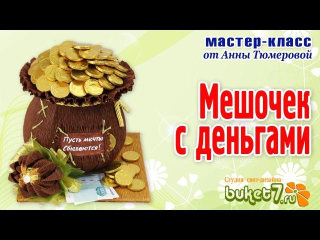Мешочек с деньгами мастер класс от Анны Тюмеровой / О мастер классе