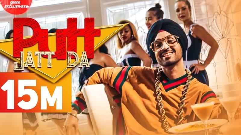 Putt Jatt Da (OfficialVideo ) | Diljit Dosanjh | Ikka I Kaater I Latest Songs 2018 | New Songs