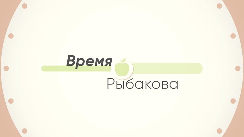 Время Рыбакова: Трагедия рядового Ручкина - Мусорный указ Путина - Аэропорт Достоевского