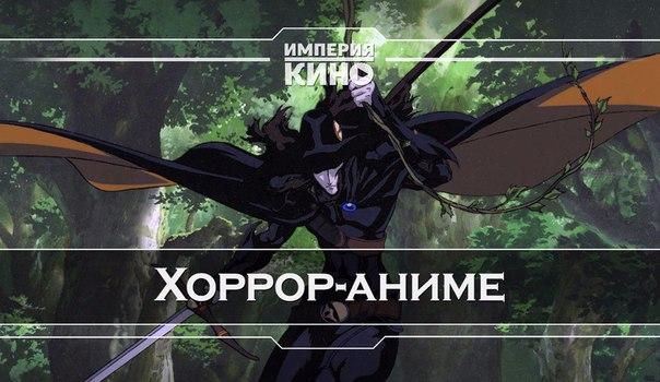 Подборка завораживающих ужастиков в жанре аниме.