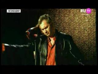 Валерий Меладзе - Текила-любовь (RU TV) НЕЗАБУДКИ