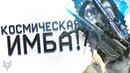 НОВЫЙ CDX-MC KRAKEN В WARFACE!ВАНШОТИТ ТИТАНЫ!КОСМИЧЕСКАЯ ИМБА СНАЙПЕРУ В ОБНОВЛЕНИИ ПТС ВАРФЕЙСА!