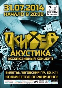 31.07 ПСИХЕЯ АКУСТИКА @ «ДЮНЫ» НА ЛИГОВКЕ СПб