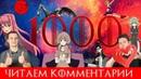 ОТВЕЧАЕМ НА ВАШИ КОММЕНТАРИИ Спасибо за 1000 подписчиков!