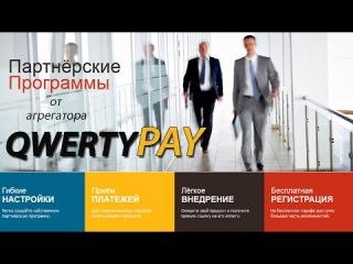Qwertypay.ru - отличная возможность заработать на партнерских программах с Квертипей