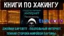 Джейми Бартлетт «Подпольный интернет. Темная сторона мировой паутины» - Обзор Timcore