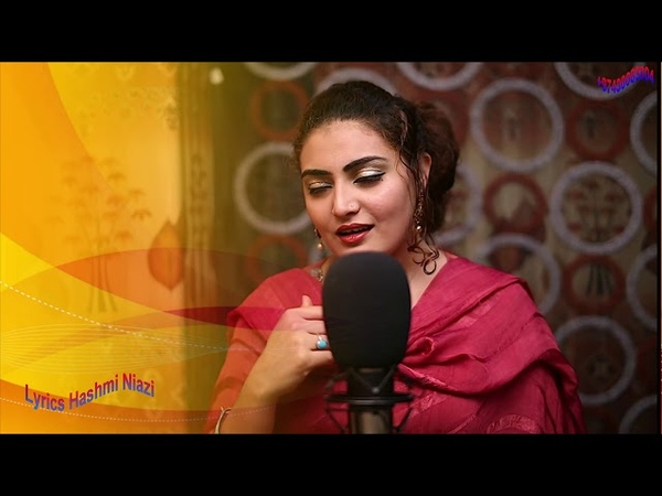 Gul Rukhsar new ghazal intezar 2018 Lyrics Hashmi Niazi