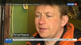 Новости на Россия 24 • Капитан Наутилуса не признался в убийстве Ким Валль