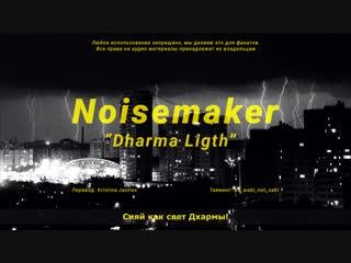 Noisemaker - Dharma Ligth(rus. sub.)